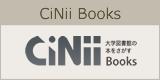 サイニィブックス(大学図書館の本を探す)