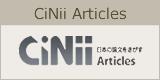 サイニィアーティクルス(日本の論文を探す)