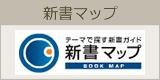 新書マップ~テーマで探す新書ガイド~